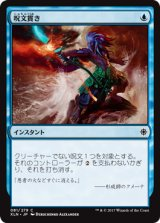 呪文貫き/Spell Pierce 【日本語版】 [XLN-青C]