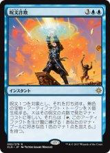 呪文詐欺/Spell Swindle 【日本語版】 [XLN-青R]