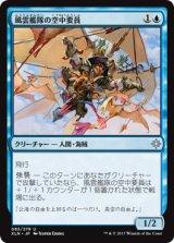 風雲艦隊の空中要員/Storm Fleet Aerialist 【日本語版】 [XLN-青U]