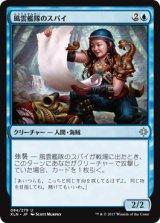 風雲艦隊のスパイ/Storm Fleet Spy 【日本語版】 [XLN-青U]
