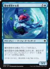 嵐を変容する者/Storm Sculptor 【日本語版】 [XLN-青C]
