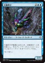 大嵐呼び/Tempest Caller 【日本語版】 [XLN-青U]