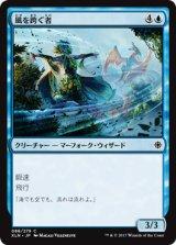 風を跨ぐ者/Wind Strider 【日本語版】 [XLN-青C]