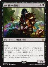 血に狂った聖騎士/Bloodcrazed Paladin 【日本語版】 [XLN-黒R]