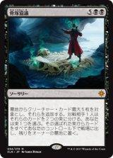 骨塚協議/Boneyard Parley 【日本語版】 [XLN-黒MR]