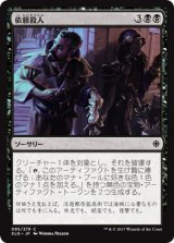 依頼殺人/Contract Killing 【日本語版】 [XLN-黒C]
