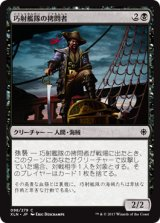 巧射艦隊の拷問者/Deadeye Tormentor 【日本語版】 [XLN-黒C]