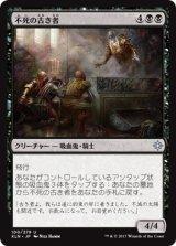 不死の古き者/Deathless Ancient 【日本語版】 [XLN-黒U]