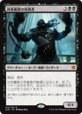 凶兆艦隊の荒廃者/Dire Fleet Ravager 【日本語版】 [XLN-黒MR]