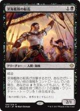深海艦隊の船長/Fathom Fleet Captain 【日本語版】 [XLN-黒R]