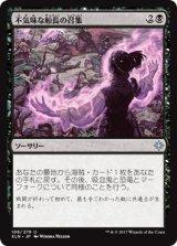 不気味な船長の召集/Grim Captain's Call 【日本語版】 [XLN-黒U]