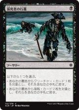 溺死者の行進/March of the Drowned 【日本語版】 [XLN-黒C]