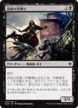 流血の空渡り/Skymarch Bloodletter 【日本語版】 [XLN-黒C]