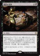 剣呑な交渉/Sword-Point Diplomacy 【日本語版】 [XLN-黒R]