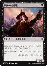 敵意ある征服者/Vicious Conquistador 【日本語版】 [XLN-黒U]