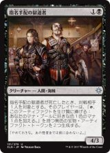 指名手配の獄道者/Wanted Scoundrels 【日本語版】 [XLN-黒U]