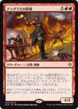 アングラスの匪賊/Angrath's Marauders 【日本語版】 [XLN-赤R]
