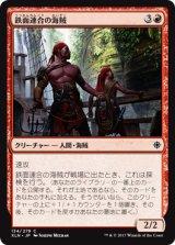 鉄面連合の海賊/Brazen Buccaneers 【日本語版】 [XLN-赤C]