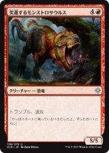 突進するモンストロサウルス/Charging Monstrosaur 【日本語版】 [XLN-赤U]