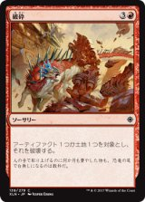 破砕/Demolish 【日本語版】 [XLN-赤C]