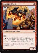 火の祭殿の守り手/Fire Shrine Keeper 【日本語版】 [XLN-赤C]