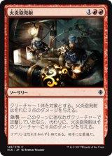 火炎砲発射/Firecannon Blast 【日本語版】 [XLN-赤C]