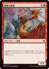 激情の猛竜/Frenzied Raptor 【日本語版】 [XLN-赤C]