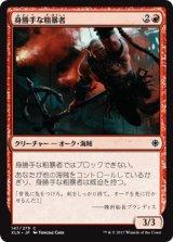 身勝手な粗暴者/Headstrong Brute 【日本語版】 [XLN-赤C]