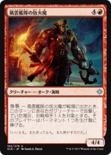 風雲艦隊の放火魔/Storm Fleet Arsonist 【日本語版】 [XLN-赤U]
