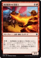 風雲艦隊の紅蓮術士/Storm Fleet Pyromancer 【日本語版】 [XLN-赤C]