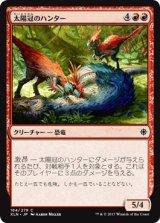 太陽冠のハンター/Sun-Crowned Hunters 【日本語版】 [XLN-赤C]