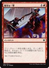 確実な一撃/Sure Strike 【日本語版】 [XLN-赤C]