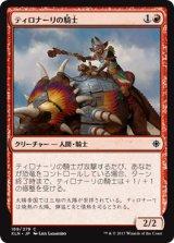 ティロナーリの騎士/Tilonalli's Knight 【日本語版】 [XLN-赤C]