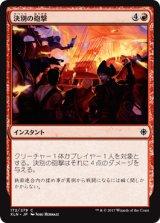 決別の砲撃/Unfriendly Fire 【日本語版】 [XLN-赤C]