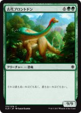古代ブロントドン/Ancient Brontodon 【日本語版】 [XLN-緑C]