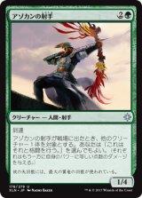 アゾカンの射手/Atzocan Archer 【日本語版】 [XLN-緑U]