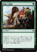 恐竜との融和/Commune with Dinosaurs 【日本語版】 [XLN-緑C]