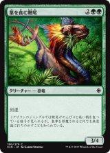 葉を食む鞭尾/Grazing Whiptail 【日本語版】 [XLN-緑C]