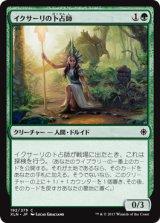イクサーリの卜占師/Ixalli's Diviner 【日本語版】 [XLN-緑C]