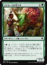 イクサーリの守り手/Ixalli's Keeper 【日本語版】 [XLN-緑C]