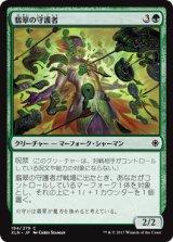 翡翠の守護者/Jade Guardian 【日本語版】 [XLN-緑C]