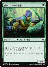 ジャングルの探査者/Jungle Delver 【日本語版】 [XLN-緑C]