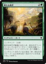 新たな地平/New Horizons 【日本語版】 [XLN-緑C]