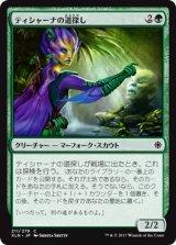 ティシャーナの道探し/Tishana's Wayfinder 【日本語版】 [XLN-緑C]