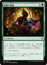 新緑の再誕/Verdant Rebirth 【日本語版】 [XLN-緑U]
