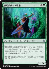蔦形成師の神秘家/Vineshaper Mystic 【日本語版】 [XLN-緑U]
