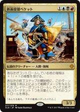 鉄面提督ベケット/Admiral Beckett Brass 【日本語版】 [XLN-金MR]