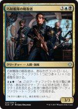 巧射艦隊の略取者/Deadeye Plunderers 【日本語版】 [XLN-金U]