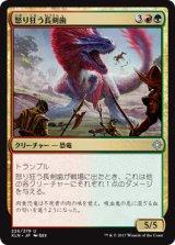 怒り狂う長剣歯/Raging Swordtooth 【日本語版】 [XLN-金U]