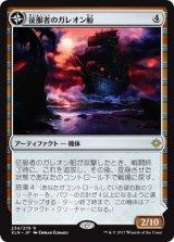 征服者のガレオン船/Conqueror's Galleon 【日本語版】 [XLN-両面R]
